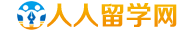 重庆大学意大利留学预科