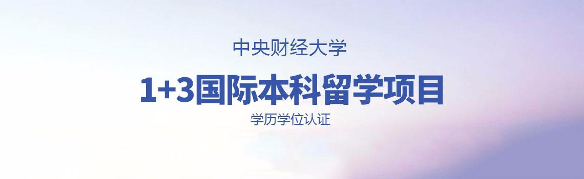 中央财经大学IEB 1+3国际本科留学项目