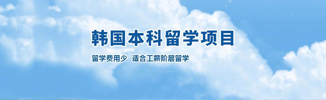 山东大学韩国名校本科项目(第十届)