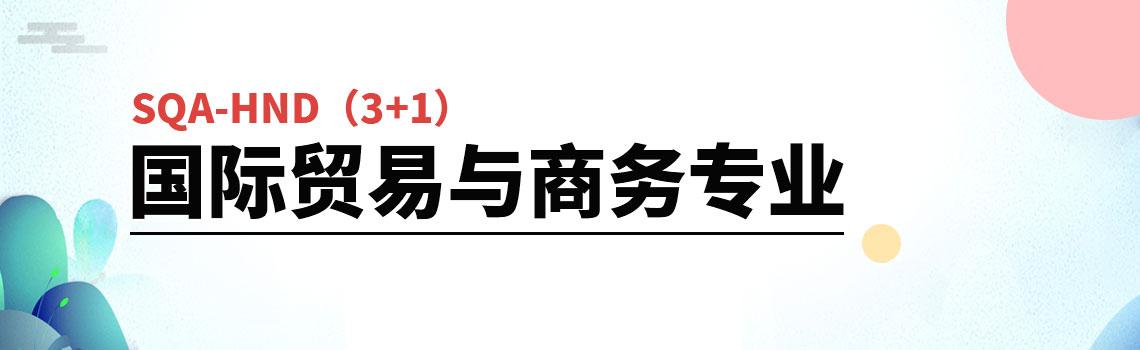 中央财经大学SQA-HND(3+1)国际贸易与商务专业