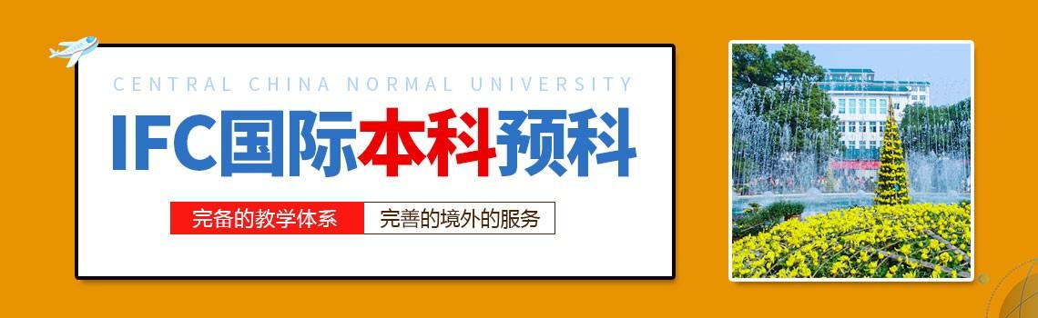 华中师范大学IFC国际预科课程留学简章