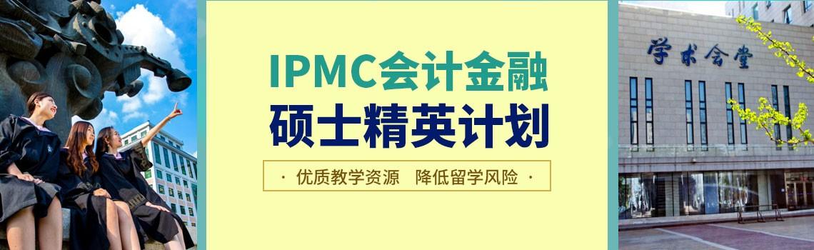 中央财经大学IPMC金融硕士精英计划留学简章