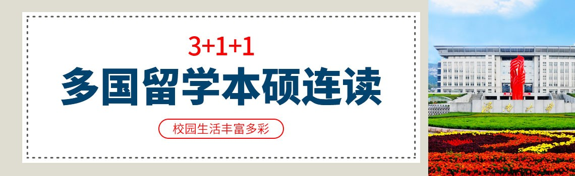 济南大学多国名校留学3+1+1本硕连读招生简章