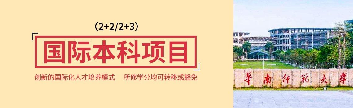 华南师范大学国际本科项目·2+2/3(商科方向)