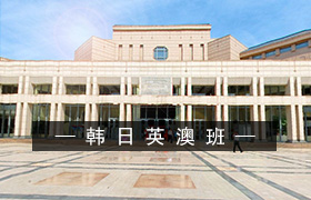 北京大学韩日英澳班