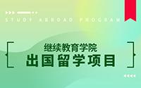 北京外国语大学留学预科