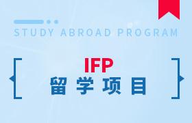 广东财经大学IFP名校课程