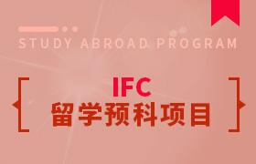 四川外国语大学IFC国际预科