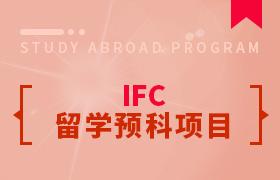 四川大学IFC国际预科项目