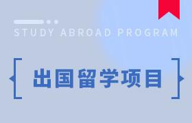 浙江大学留学精培班
