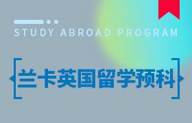四川外国语大学精品预科