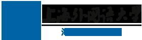 上海外国语大学2+2国际预科项目